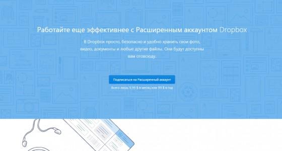 dropbox_new_size