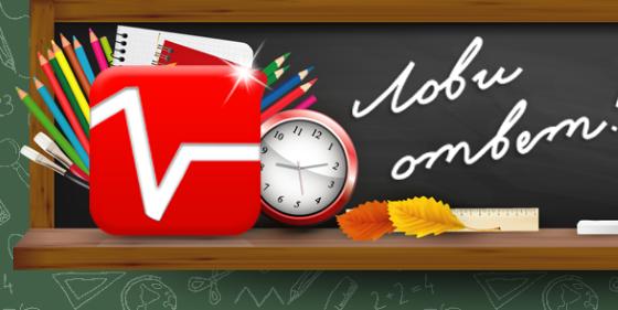 ЛовиОтвет – очень необычный калькулятор для Windows, Android и iOS