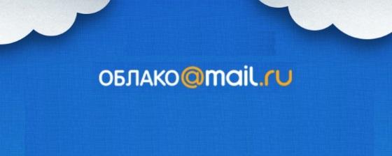 mail.ru_cloud