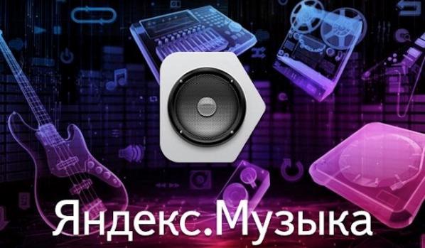 Яндекс.Музыка начнет подбирать музыку на основе ваших предпочтений