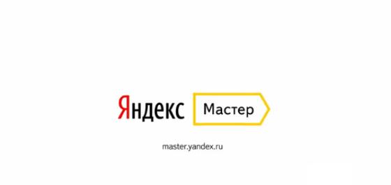 yandex.master-