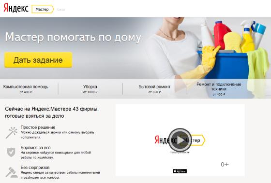 Яндекс.Мастер поможет с бытовыми услугами