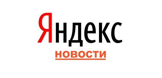 Новости – новое приложение от Яндекса