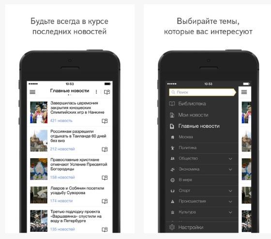 yandex_news_app