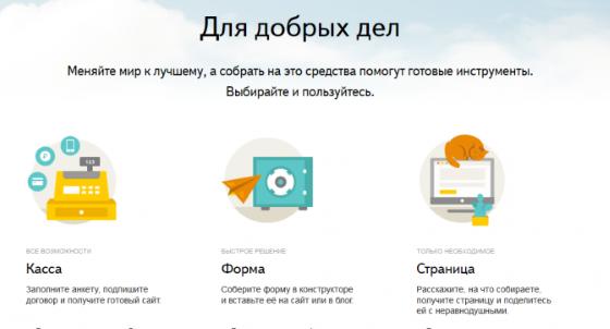 Вместе – Kickstarter от Яндекса