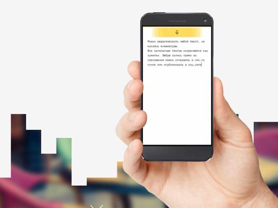 Яндекс.Диктовка обещает стать самым понимающим человеческую речь приложением