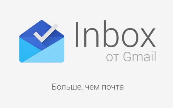 Inbox – новая почта от Google