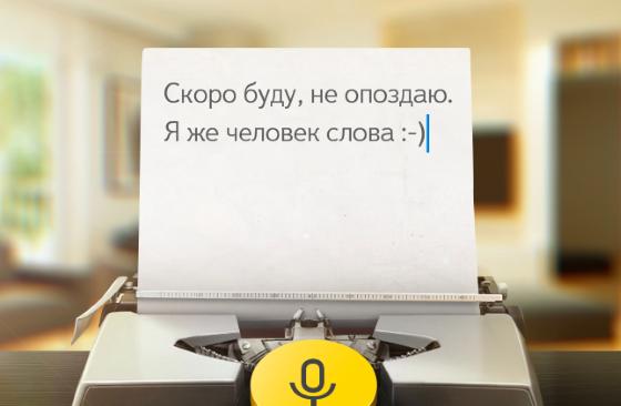 Яндекс учит свою систему распознавания голосов эмоциям