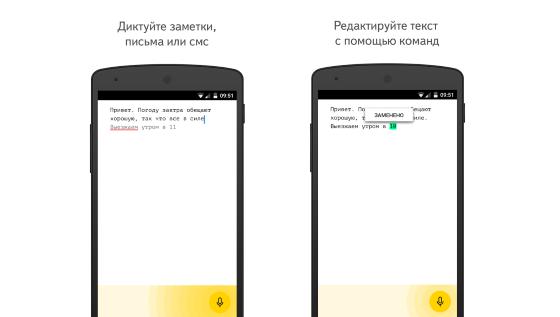 Yandex.Diktovka-02