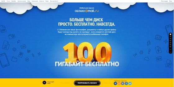 mail.ru-cloud-02