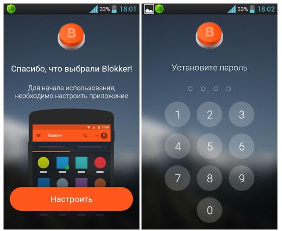 Заблокируйте данные от посторонних с приложением Blokker