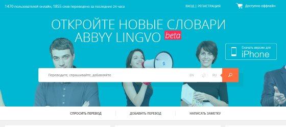ABBYY запускает социальную сеть Lingvo Live