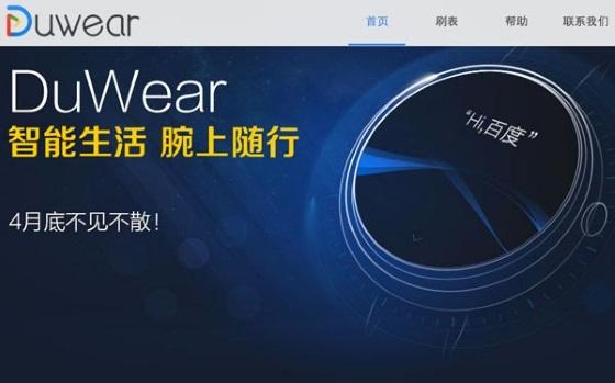 Baidu выпустит свою операционную систему для умных часов