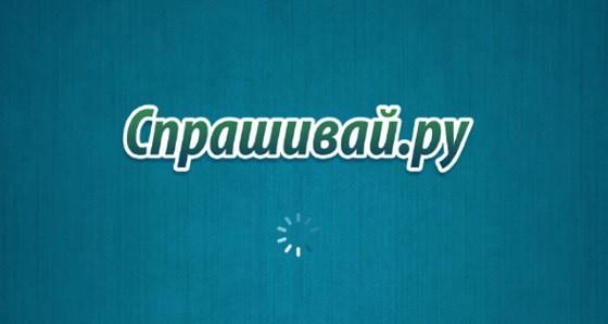 Sprashivai.ru