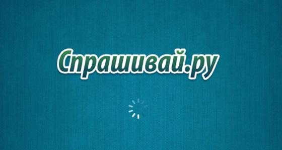 База данных с информацией о пользователях Спрашивай.ру выложена в сеть