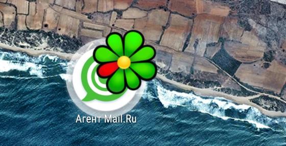 Mail.Ru Group прекратит развитие «Агента Mail.Ru» объединив его с ICQ