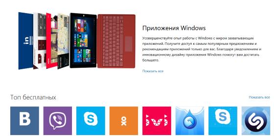 Обновленный Windows Store доступен в веб версии
