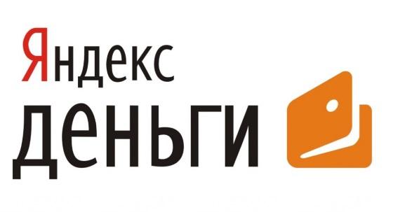 Яндекс.Деньги больше не требуют регистрации