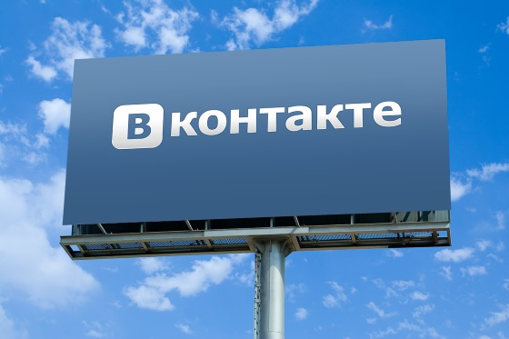 ВКонтакте дает возможность создавать интернет-магазины