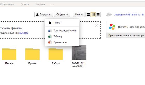 Яндекс.Диск и Облако Mail.ru получили поддержку Microsoft Office Online