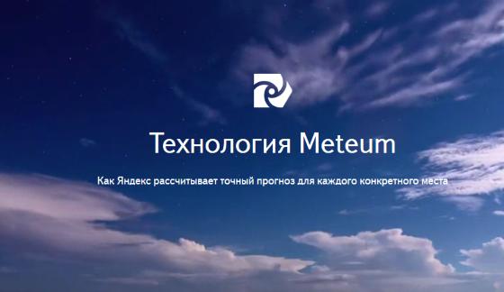 Meteum – новая технология прогнозирования погоды