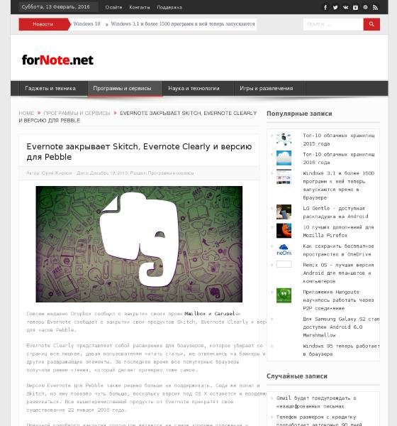 Чем заменить Evernote Clearly | forNote net