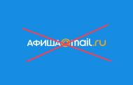 Сервис Афиша Mail.ru заменили на Кино Mail.ru