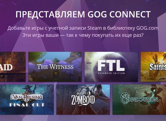 GOG позволит получить часть игр из Steam не покупая их снова