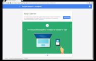 Google может ввести двухфакторную аутентификацию без ввода кодов
