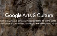 Google оцифровала экспонаты тысяч музеев и выложила все в открытый доступ