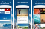 Яндекс.Браузер для Android получил поддержку сторонних блокировщиков рекламы
