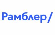 Пароли от 98 миллионов почтовых ящиков Рамблера выложены в сеть