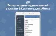 Приложение ВКонтакте для iOS вернуло музыкальный раздел