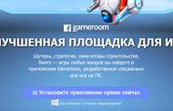 Facebook открывает игровую платформу Gameroom