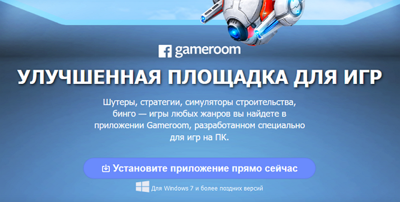 facebook-gameroom