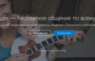 Общаться в Skype можно без регистрации