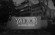 Yahoo промолчала о взломе, в ходе которого потеряла миллиард аккаунтов
