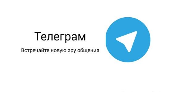 Telegram обзаведется аудиозвонками, но о сроках появления не говорят