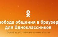 Одноклассники выпустила свой браузер