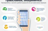 В России запустили православный мессенджер на базе Telegram