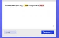 Состоялся релиз инструмента для проверки орфографии LanguageTool 3.7