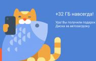 С 3 апреля по 3 июня получите дополнительных 32 Гб на Яндекс.Диске