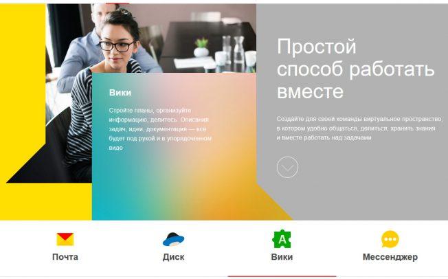 Яндекс.Коннект станет еще одним инструментом для продуктивного общения и бизнеса