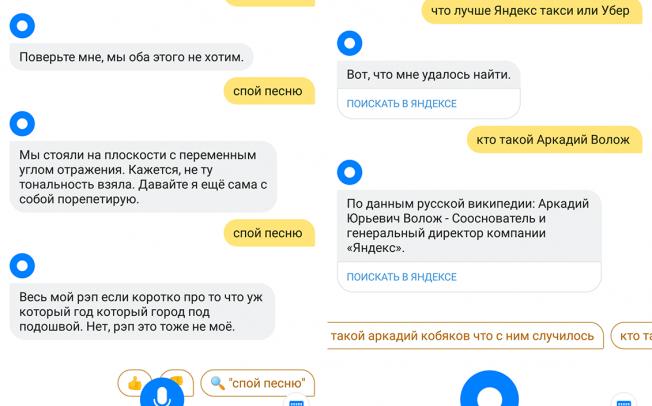 Яндекс получил ассистента «Алису»