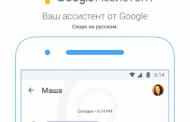 Google Ассистент все-таки получит поддержку русского языка
