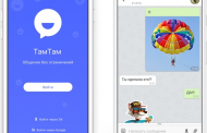 TamTam – мессенджер от Mail.Ru Group и зачем он нужен?