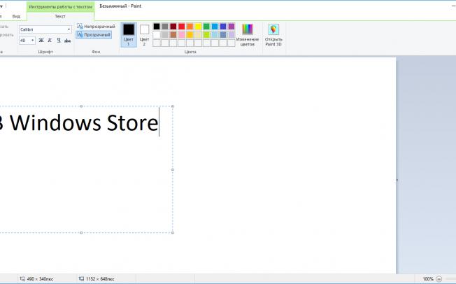Microsoft не убьет Paint, а перенесет его в Windows Store