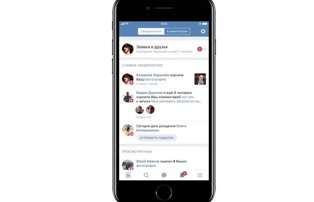 Мобильное приложение ВКонтакте получит обновленный дизайн