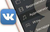 Фоновое воспроизведение музыки ВКонтакте ограничили до 60-ти бесплатных минут в сутки
