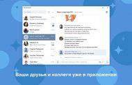VK Messenger стал доступен в Microsoft Store